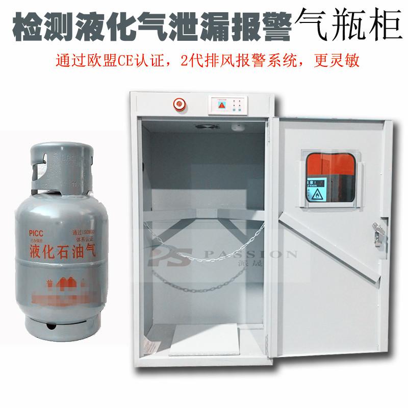 深圳全钢单瓶煤气气瓶柜