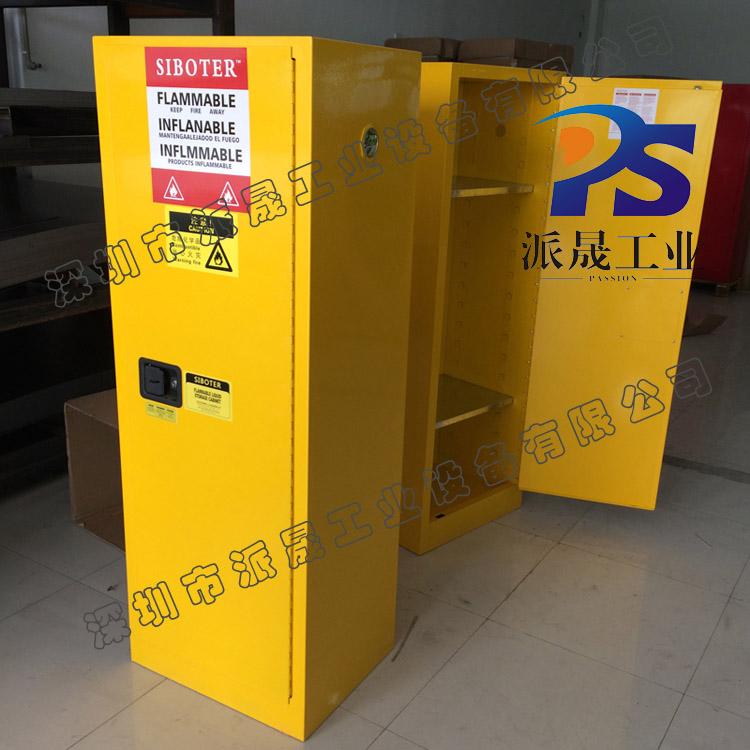 重庆易燃化学品防火柜