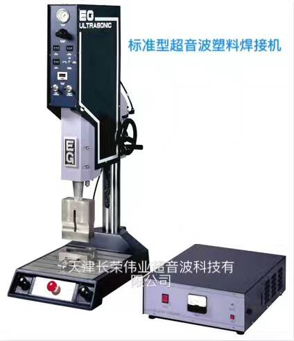 长荣超音波塑料焊接机标准机