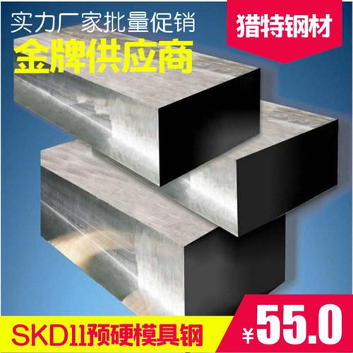苏州D2圆棒机扎板料切割SKH-9高速钢P20H模具钢材