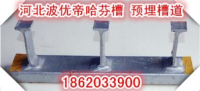 厂家加工 哈芬槽 热镀锌 预埋槽钢 幕墙预埋件 批发订做