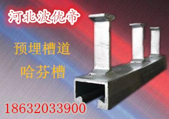 热轧工艺 哈芬槽钢 预埋槽道 槽式预埋件 厂家加工定做
