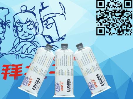 深圳环氧树脂AB胶水厂家 品质稳定 价格优惠