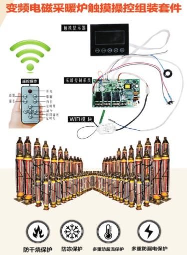 煤改电电磁采暖炉组装成套配件,石家庄电磁采暖器厂家