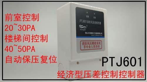 浩捷传感器/浩捷压差传感器/压力传感器