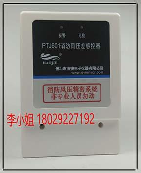 前室送风压差控器,正压送风压差传感器