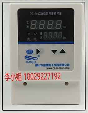 防烟风压传感器,高层楼宇风压显示一体传感器