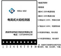 电离式火焰检测器RXLJ-103产品参数