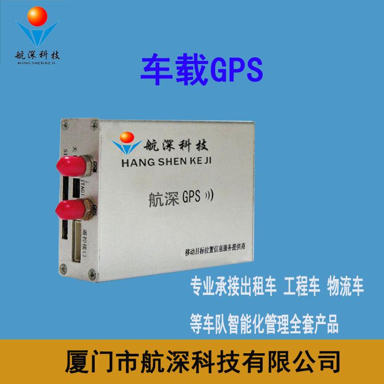 航深科技 出租车GPS定位器