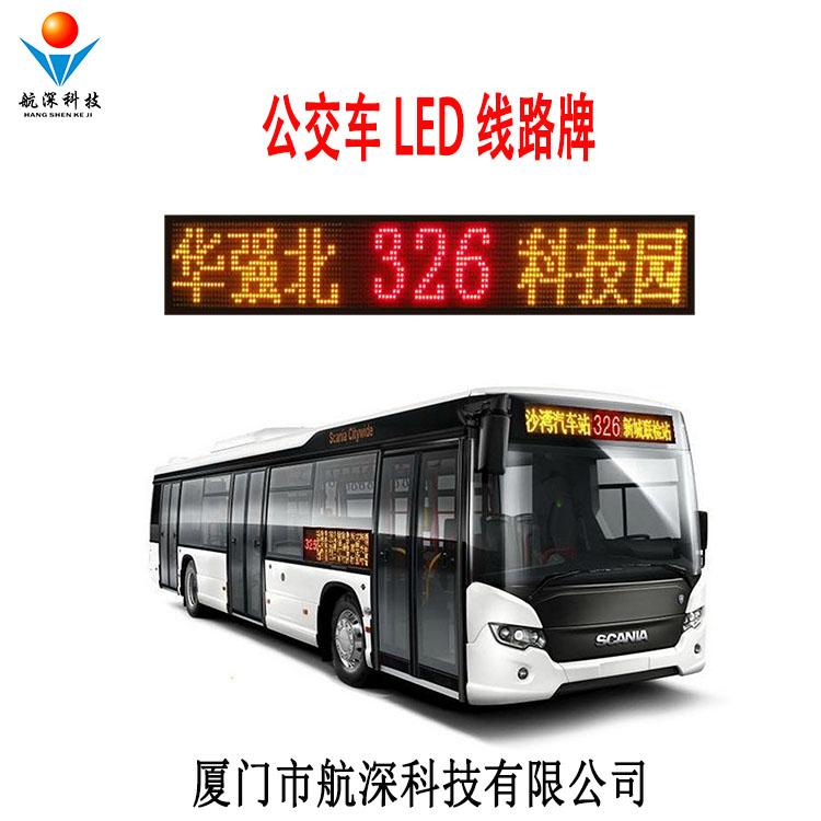 航深科技公交车前后LED线路牌   LED显示屏