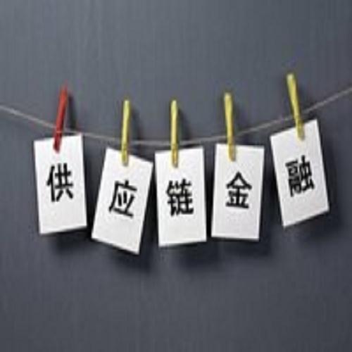 深圳供应链金融服务平台
