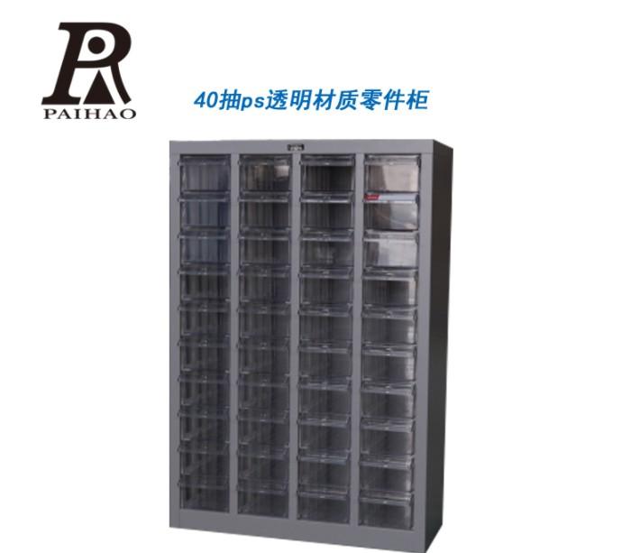 扬州40抽透明可定制零件盒抽屉式五金螺丝工具柜汽修电子元件箱