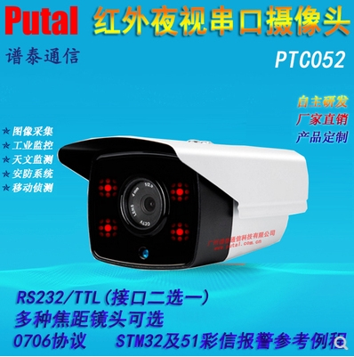 PTC052 串口摄像头/红外灯摄像头/防水摄像头/原厂直销/量大价优