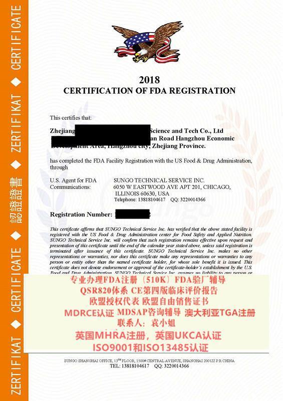 泉州MDRCE認證的申請流程是什么