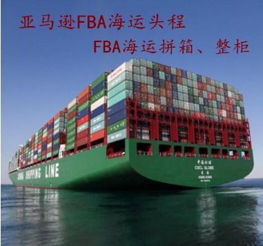 加拿大FBA海运专线退税FBA整柜报关FBA专线到门物流服务