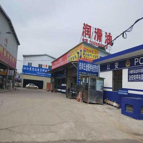 飛燕妮彩潤滑油銷售有限公司