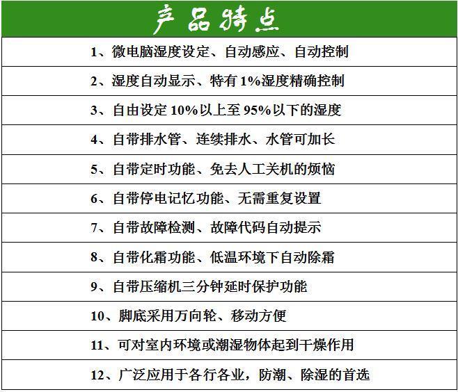 天津銷售工業除濕機