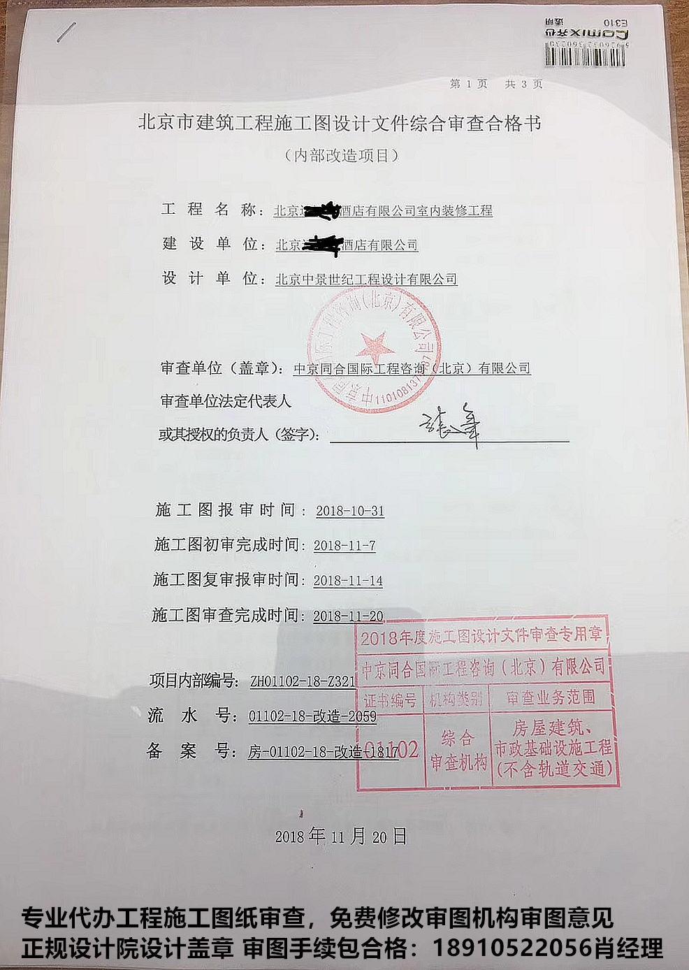 北京大興區2000以上圖紙設計報審專用章