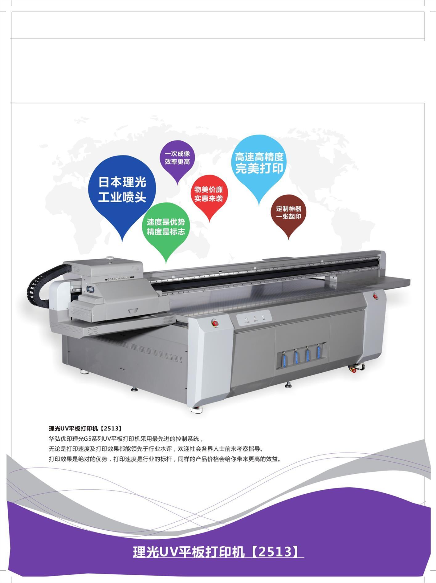 桐乡市UV万能智能打印机