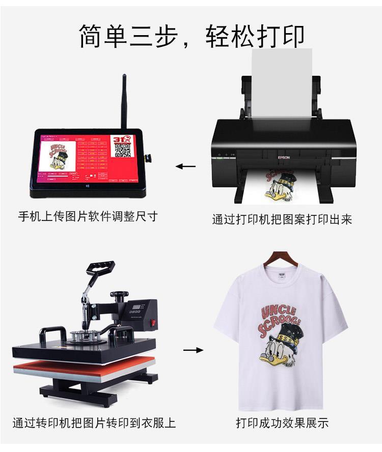 淄博印衣服機器廠家直銷 31度
