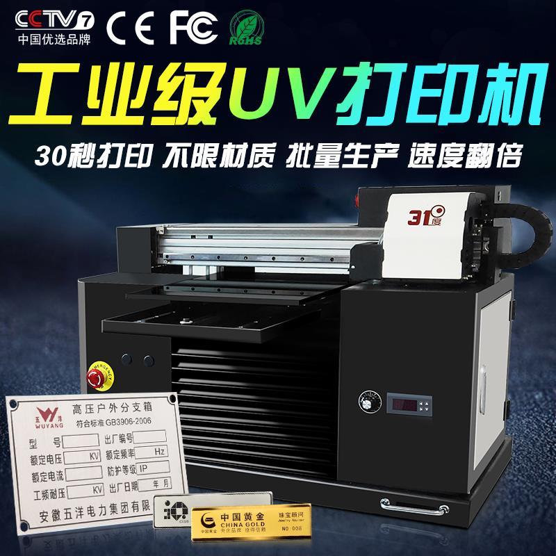 莆田UV平板打印机