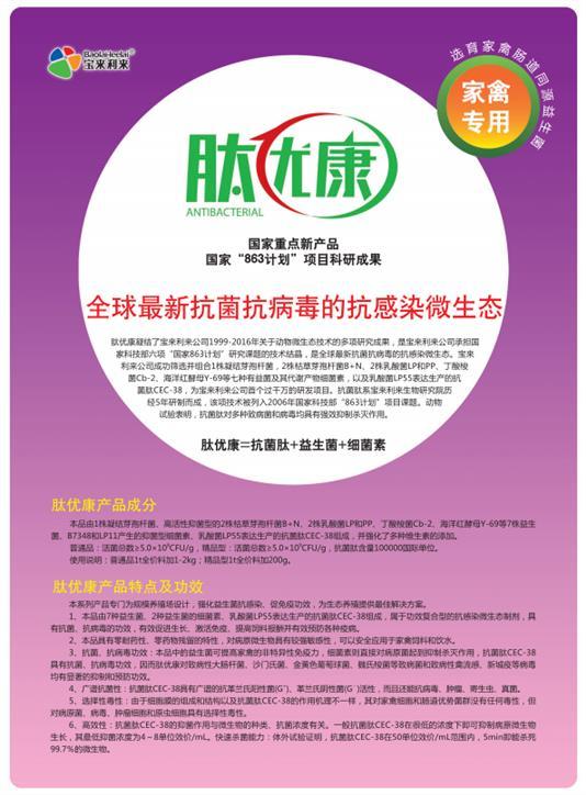 上海缓解家禽腹泻增加产量肽优康加盟电话