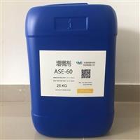 水性丙烯酸堿溶脹增稠劑  美成增稠劑ASE-60