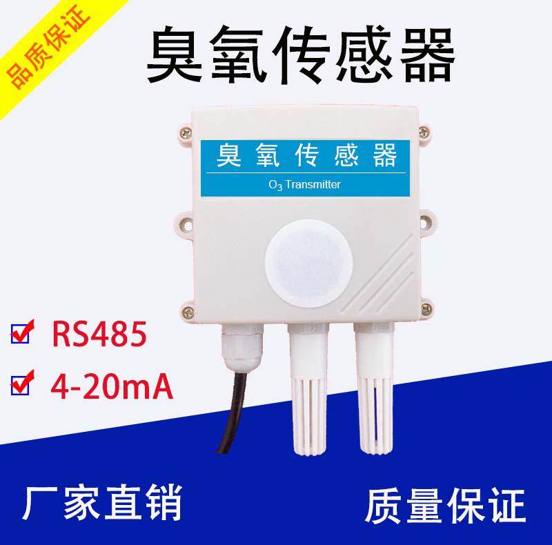 杭州臭氧傳感器探頭 O3傳感器