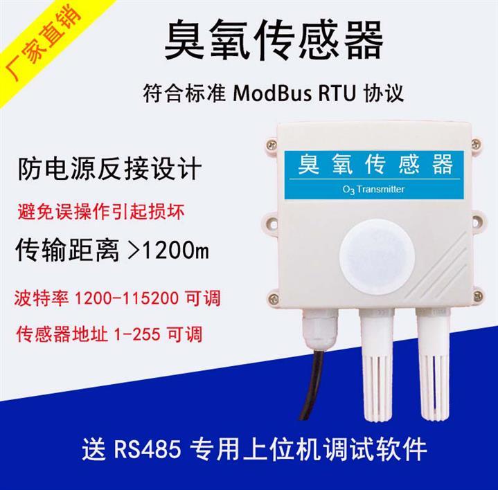 杭州臭氧傳感器探頭