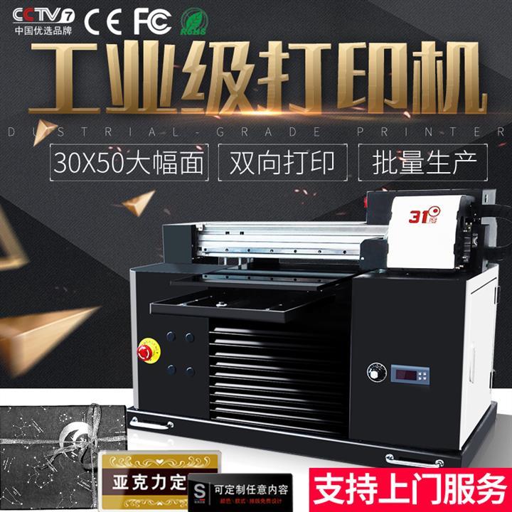 uv打印機廠