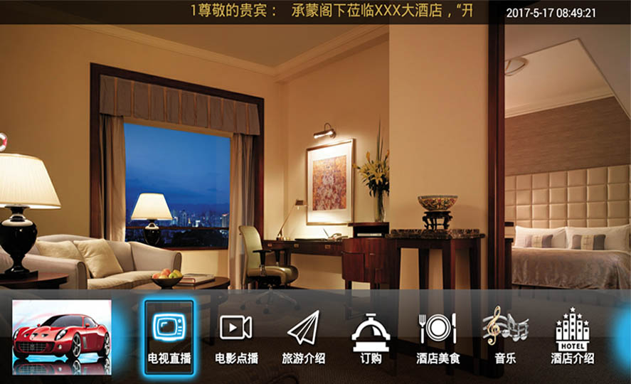 商丘專業承接智慧酒店IPTV互動電視系統服務器加盟代理