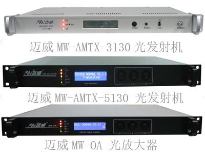 DTMB數字宇星LKX-3130光發射機 光接收機定做