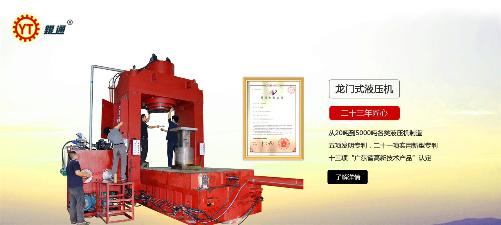 淮南框架式液壓機