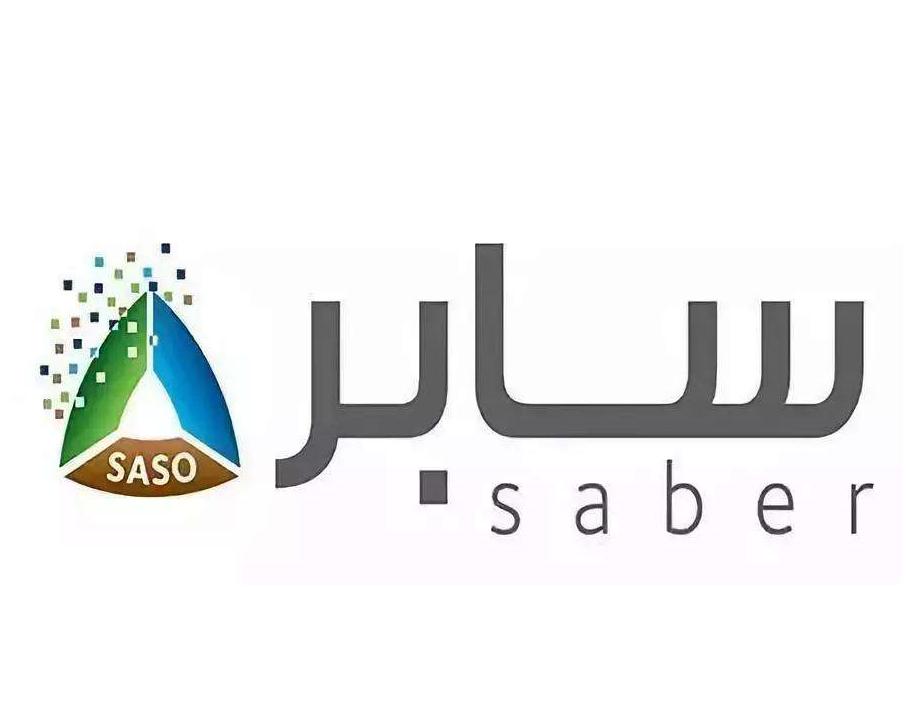 燈頭沙特saber認證報價
