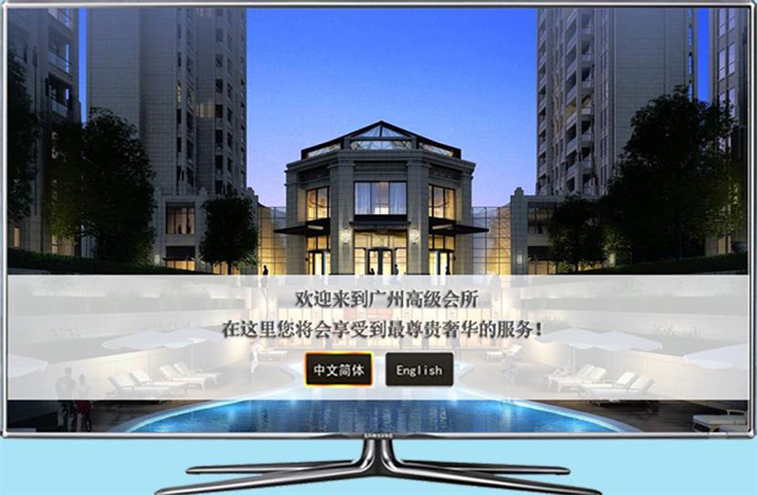 鞍山智慧酒店系統IPTV服務器經銷商