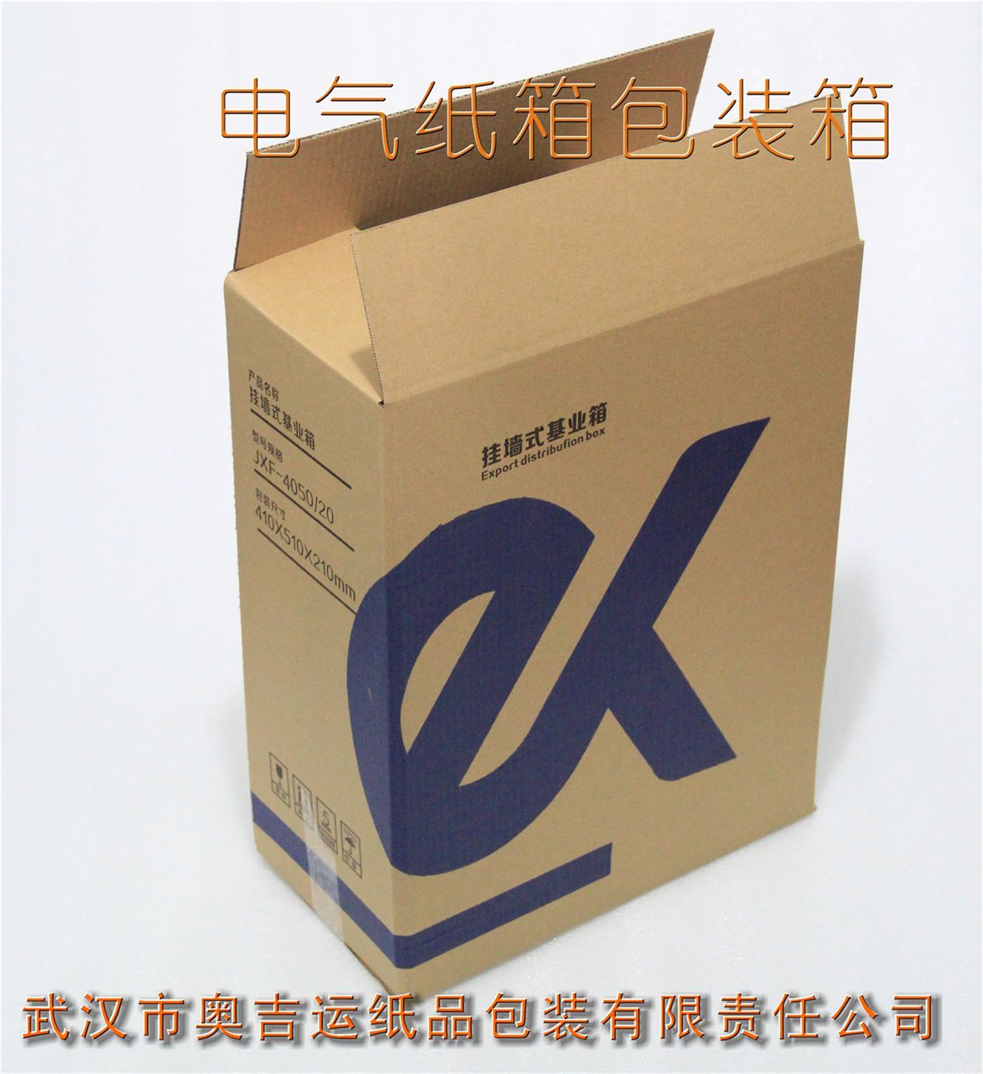 武漢物流紙盒加盟合作
