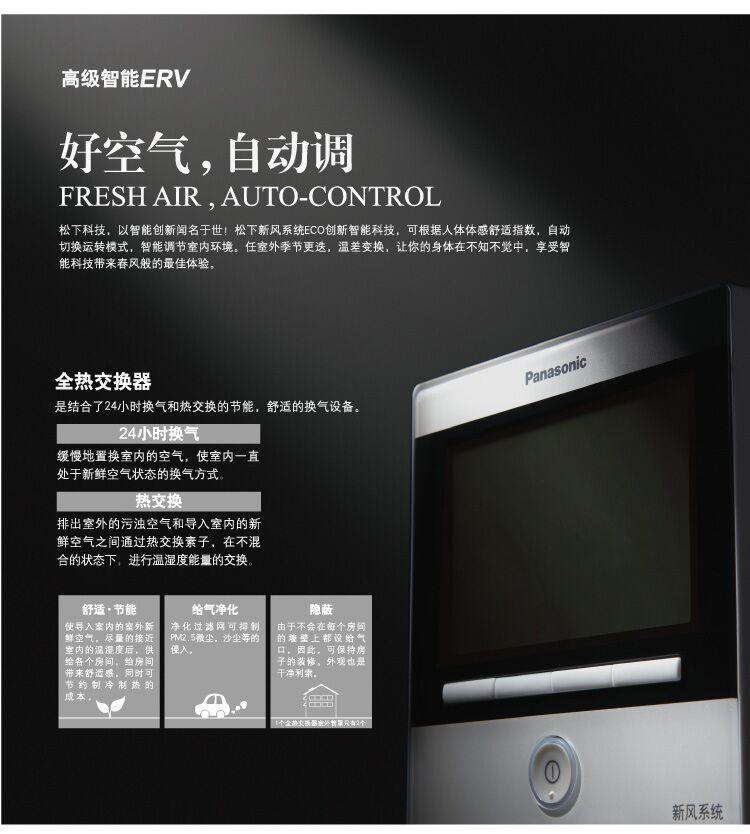 安徽安裝新風系統供應商
