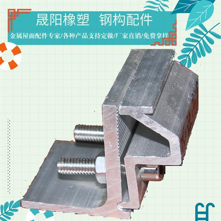 供应430铝镁锰板防风夹具