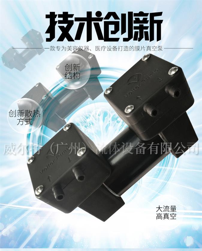 廣州微型真空泵什么牌子好