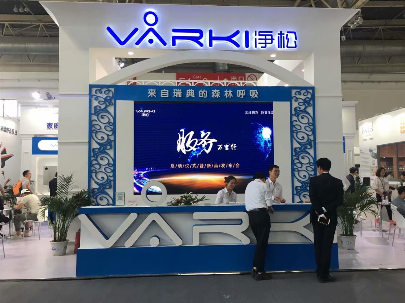 上海暖通展國際暖通新風展品牌