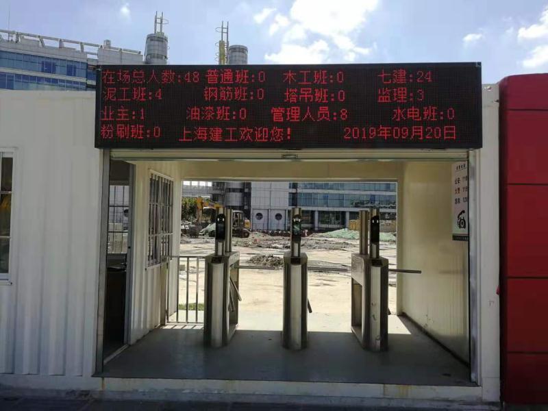 銅陵工地門禁系統生產商 工地顯示屏系統