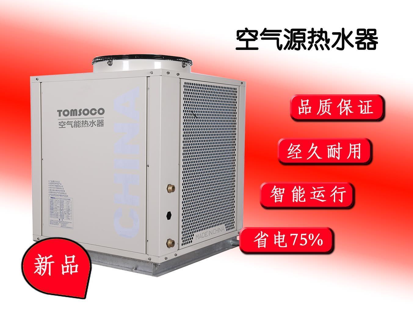 安徽空气源热泵生产厂家 欢迎致电