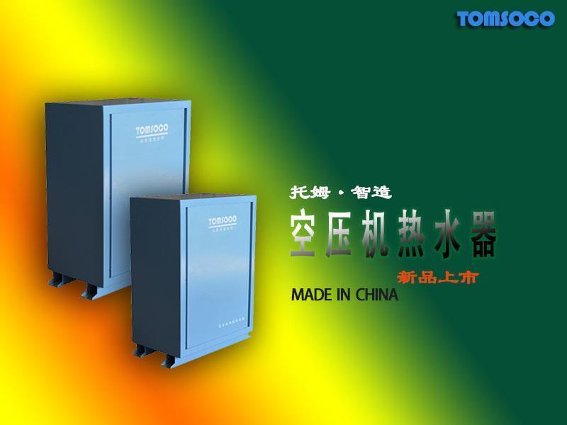潮州空壓機熱泵160KW