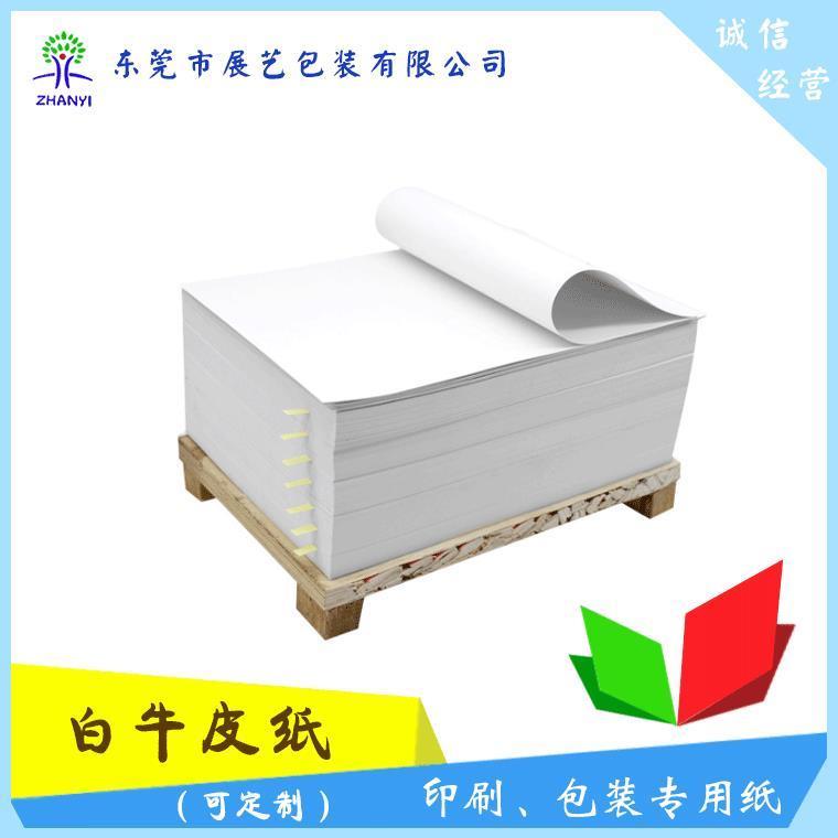 阿里35g白牛皮紙供應商 優惠價格