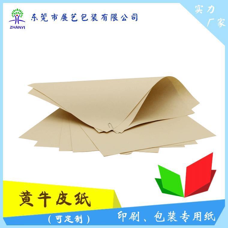 阿壩黃牛皮紙生產商