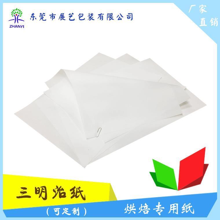 阿壩食品硅油紙生產商