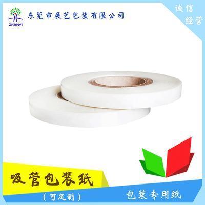 阿壩吸管包裝紙生產商 低價批發 貨到付款