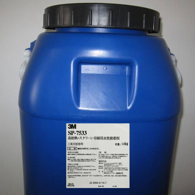 連云港 3M SP 7533大桶25kg量大價優 全國均可發貨