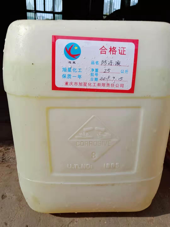 攀枝花防凍液供應商