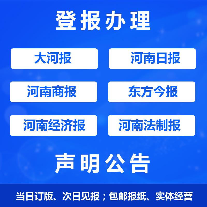 河南日報刊登清算公告多錢